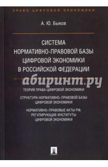 Купить Андрей Быков: Система нормативно-правовой базы цифровой экономики в Российской Федерации ISBN: 978-5-392-21890-5