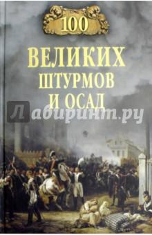 100 великих штурмов и осад - Марианна Сорвина