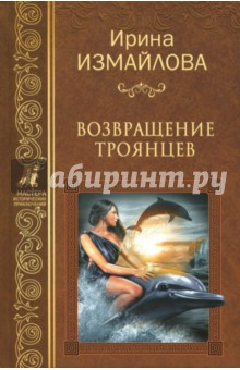Возвращение троянцев - Ирина Измайлова