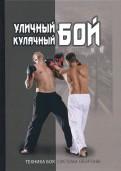 Игорь Сергиенко: Уличный кулачный бой