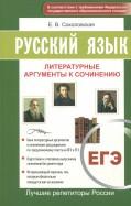 Е. Соколовская - ЕГЭ. Русский язык. Литературные аргументы к сочинению обложка книги