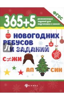 365+5 новогодних ребусов и заданий. ФГОС