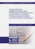 Хеннер, Хеннер, Белозерова - Обыкновенные дифференциальные уравнения, вариационное исчисление, основы специальных функций обложка книги