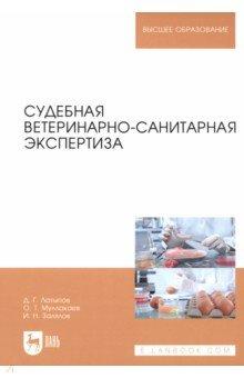 Судебная ветеринарно-санитарная экспертиза. Учебное пособие - Латыпов, Залялов, Муллакаев