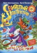 Оковитая, Матюшкина - Свирепый детектив, или Лапы прочь от ёлочки! обложка книги