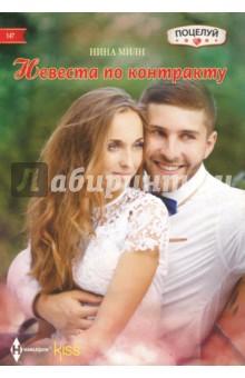 Невеста по контракту - Нина Милн
