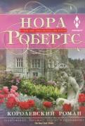 Нора Робертс: Королевский роман