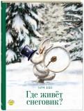 Тьерри Дедье - Где живет снеговик? обложка книги