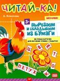 А. Кубисенова - Читай-ка! Вырезаем и складываем из бумаги. 96 умных карточек для обучения чтению + подарок! обложка книги