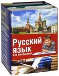 Рут, Михайлова, Алексеев - Русский язык для школьников. Комплект из 3-х книг обложка книги