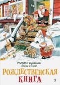 Куннас, Куннас: Рождественская книга. Книжка-раскраска