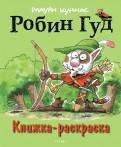 Маури Куннас: Робин Гуд. Книжка-раскраска