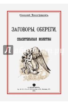 Заговоры, обереги, спасительные молитвы и проч. - Николай Виноградов