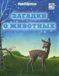 Сергей Еремеев: Загадки о животных