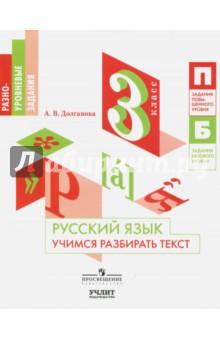 Русский язык. 3 класс. Учимся разбирать текст - Анна Долганова