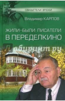 Жили-были писатели в Переделкино
