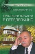 Владимир Карпов - Жили-были писатели в Переделкино обложка книги