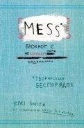 Кери Смит - Творческий беспорядок (Mess). Блокнот с нестандартными заданиями (английская обложка) обложка книги