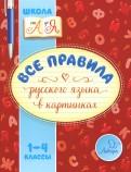 Марина Селиванова - Все правила русского языка в картинках. 1-4 классы обложка книги