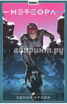 Купить Анна Булатова: Метеора. Том 5. Одной крови ISBN: 978-5-9500084-8-1
