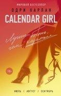 Одри Карлан - Calendar Girl. Лучше быть, чем казаться обложка книги