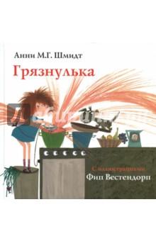Грязнулька - Анни Шмидт