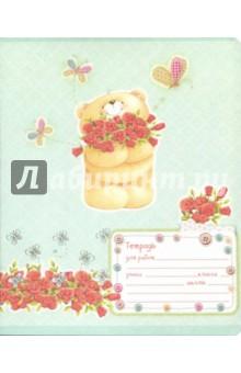 Купить Тетрадь 12 листов, клетка, Друг навсегда (19369) ISBN: 4680032029369