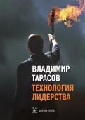 Владимир Тарасов: Технология лидерства
