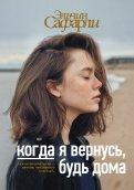 Эльчин Сафарли - Когда я вернусь, будь дома обложка книги