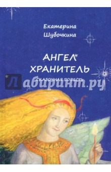 Ангел-Хранитель - Екатерина Шубочкина