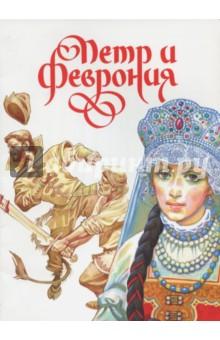 Купить Дмитрий Харченко: Петр и Феврония ISBN: 978-985-545-178-6
