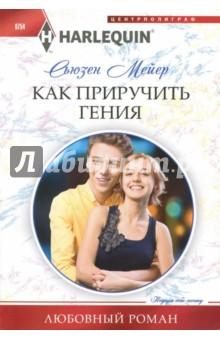 Купить Сьюзен Мейер: Как приручить гения ISBN: 978-5-227-07706-6