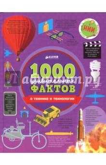 1000 удивительных фактов о технике и технологии - Джон Ричардс