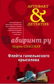 Флейта гамельнского крысолова - Мария Спасская