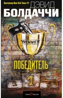 Победитель - Дэвид Болдаччи
