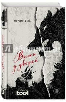 Волки у дверей - Жереми Фель