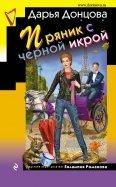 Дарья Донцова: Пряник с черной икрой
