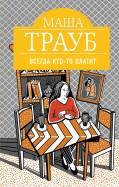 Маша Трауб: Всегда кто-то платит