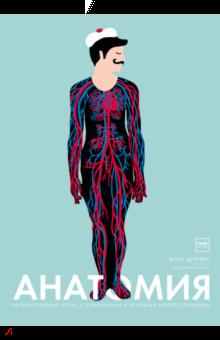 Анатомия. Интерактивный атлас с клапанами и резными иллюстрациями - Дрювер, Дрювер