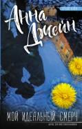 Анна Джейн - Мой идеальный смерч. Часть 1 обложка книги