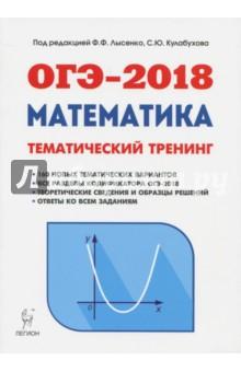 Математика. ОГЭ-2018. 9 класс. Тематический тренинг - Коннова, Иванов, Дерезин