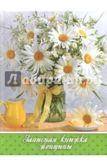 Купить Записная книжка женщины, 96 листов, А6, РОМАШКИ (45506) ISBN: 4606008377197