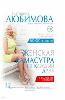 Женская камасутра на каждый день - Екатерина Любимова