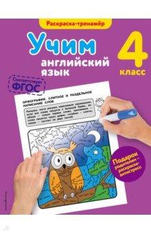 Учим английский язык. 4 класс - Валерия Ильченко