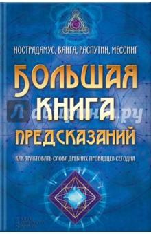 Большая книга предсказаний. Нострадамус, Ванга, Распутин, Мессинг. Как трактовать слова древних пров