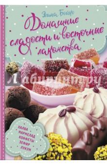 Домашние сладости и восточные лакомства - Элина Бойко