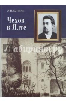 Купить Чехов в Ялте ISBN: 9785990960015