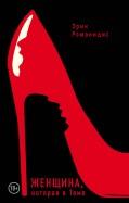 Эрик Романидис: Женщина, которая в Теме