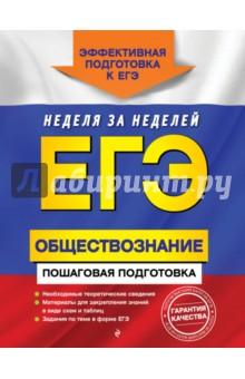 Купить ЕГЭ. Обществознание. Пошаговая подготовка ISBN: 978-5-04-089377-5