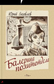 Юрий Яковлев - Балерина политотдела